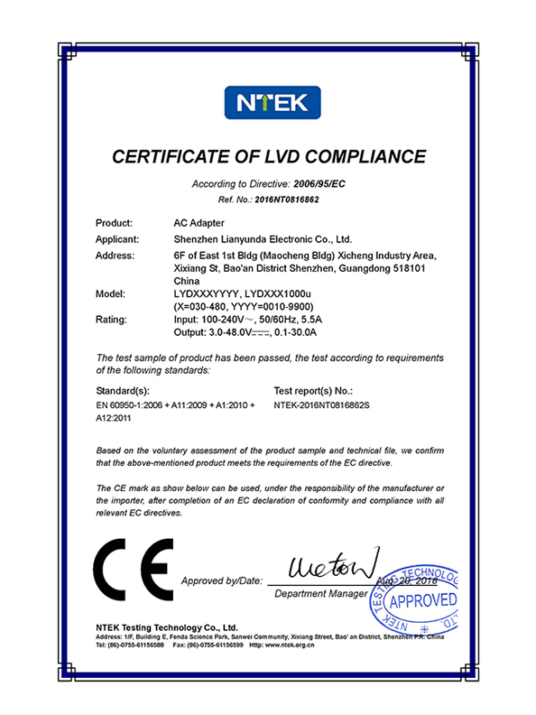 联运达电子CE认证