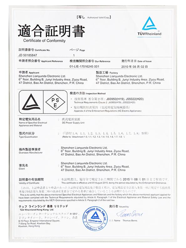 联运达电子PSE认证