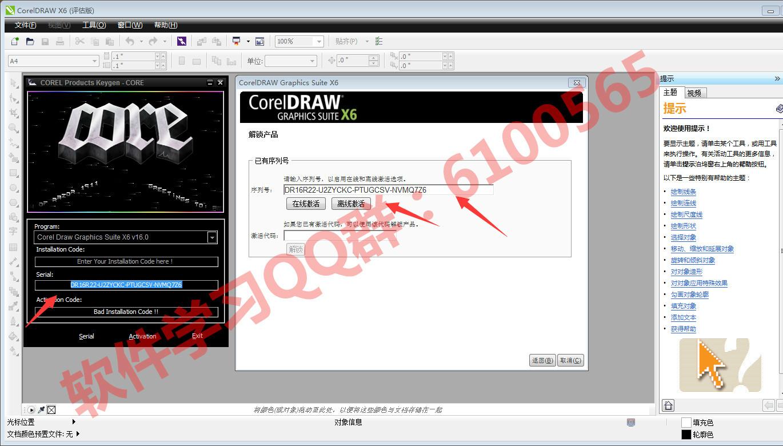 cdr x6安装及破解图文教程