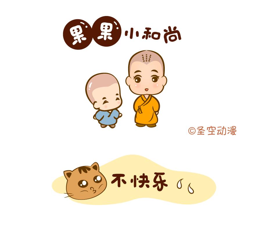 果果小和尚:不快乐(胖猫小虎的烦恼咋解决?