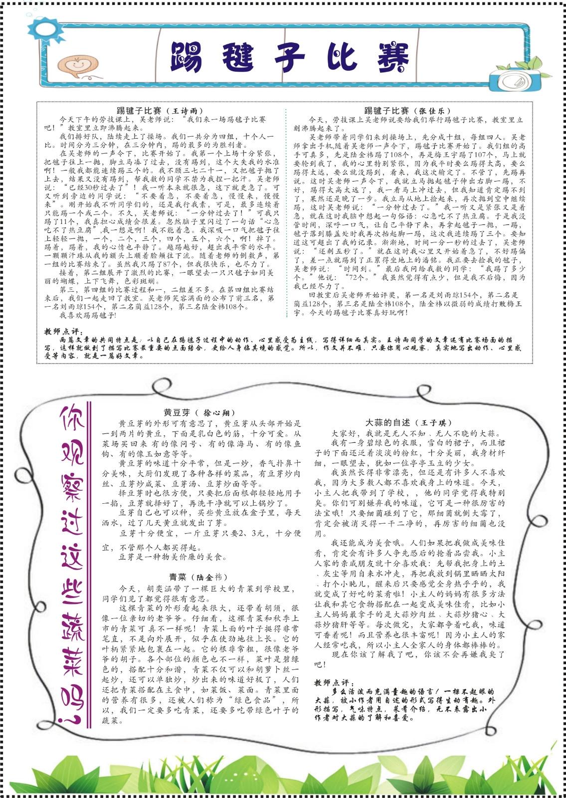 a3纸幼儿园春天手抄报
