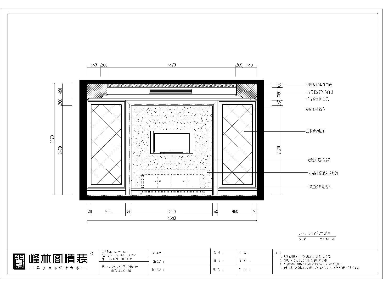 某公司设计的餐厅立面图: 考虑到二三四楼主体结构已经改变,考虑到