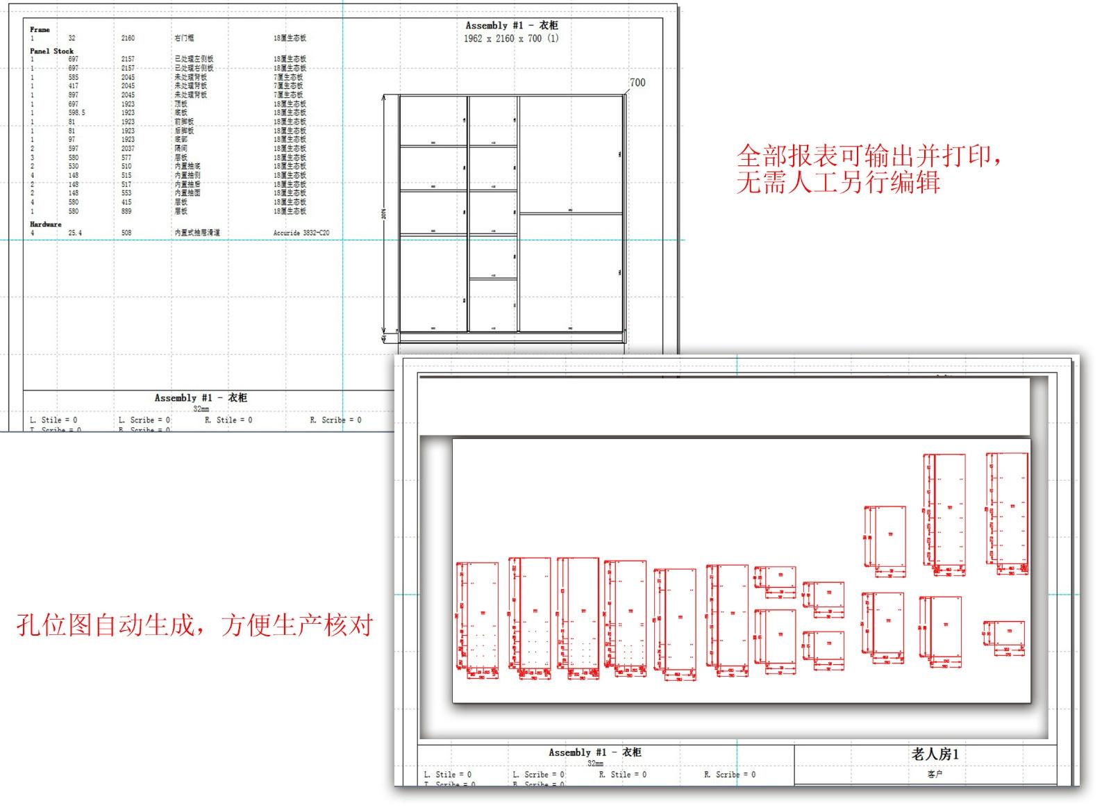 大衣柜结构装配图