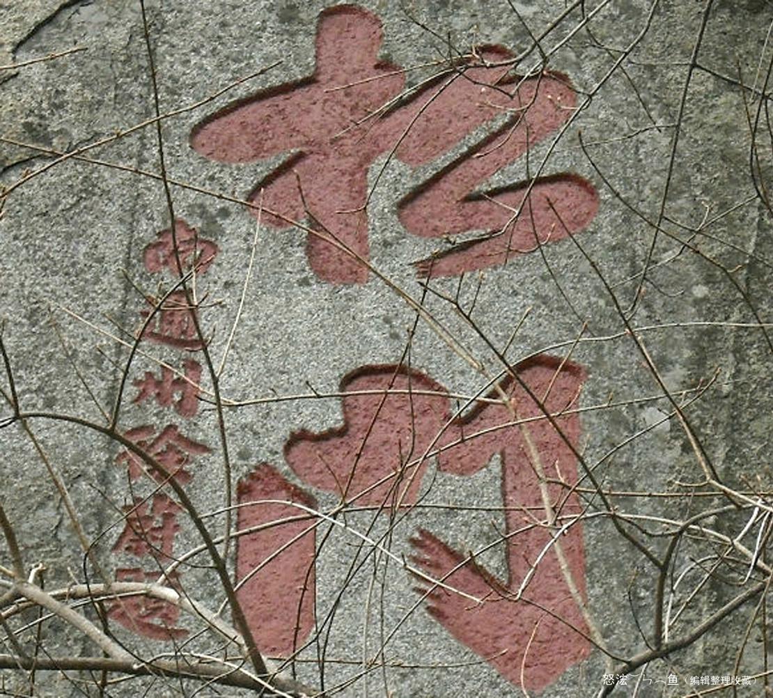 泰山石刻,根据其用途、目的、手段的不同,又形成了不同的门类。一是碑碣石刻。即在石碑石碣上刻有文字、花纹,如秦始皇及秦二世所立的《泰山刻石》等。二是画像石刻。就是在墓室和石祠堂的四壁石块上,用阴线刻、浅浮雕等雕刻技法,镌刻出人物、车马、屋宇等生活画面及神仙灵异、奇禽怪兽等,如建于一世纪时期的长清县孝堂山上传说为汉代孝子郭巨的墓祠。三是佛教造像石刻。大都刻于石龛、石窟之中,有佛、菩萨、金刚、力士等,也有佛教故事或供养人的造像。如泰山周围所存的魏晋南北朝时期的佛教造像及其题记等。四是摩崖石刻。就是在山崖上刻