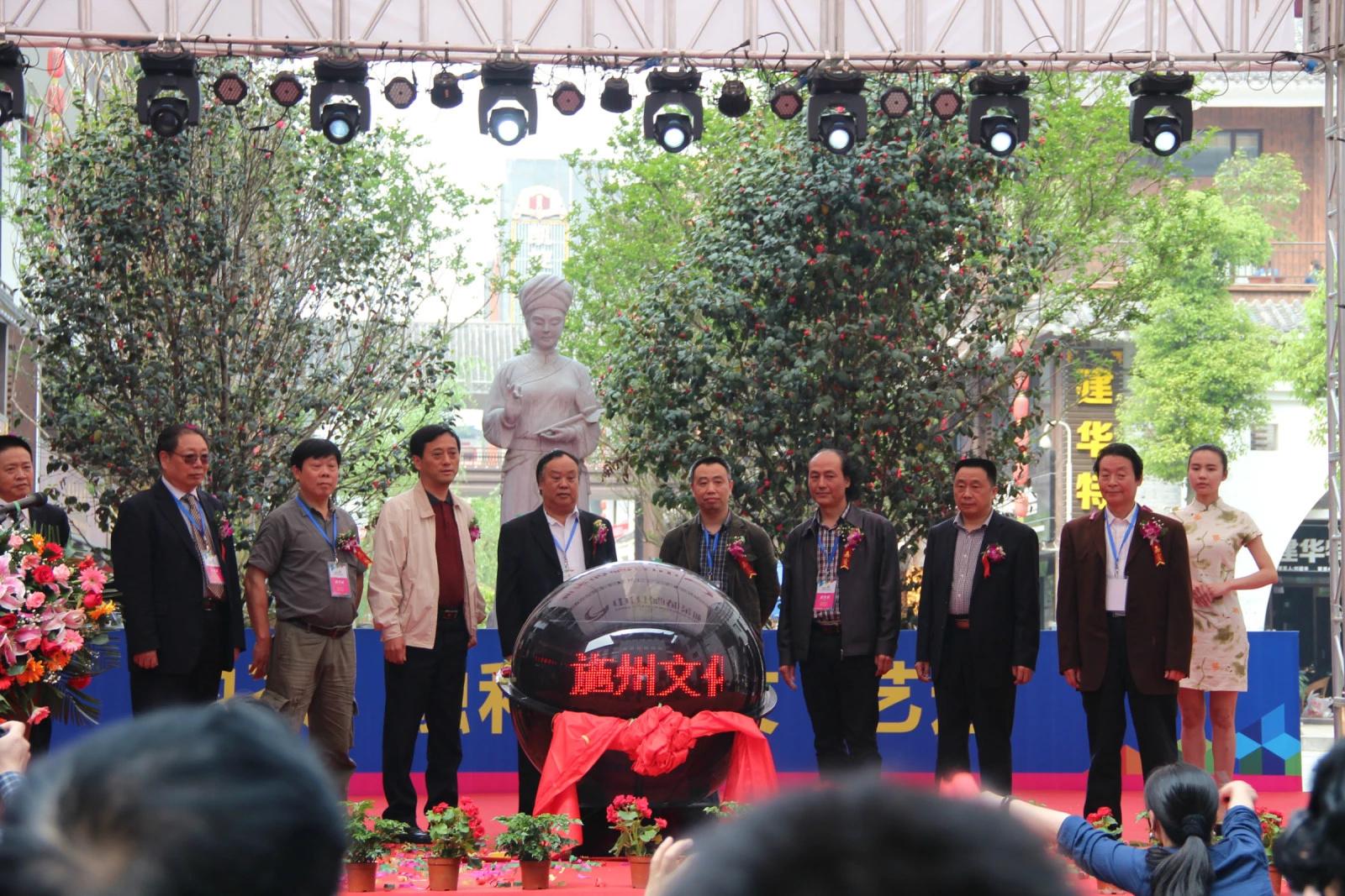 硒都茶城-施州文化博览园启动仪式