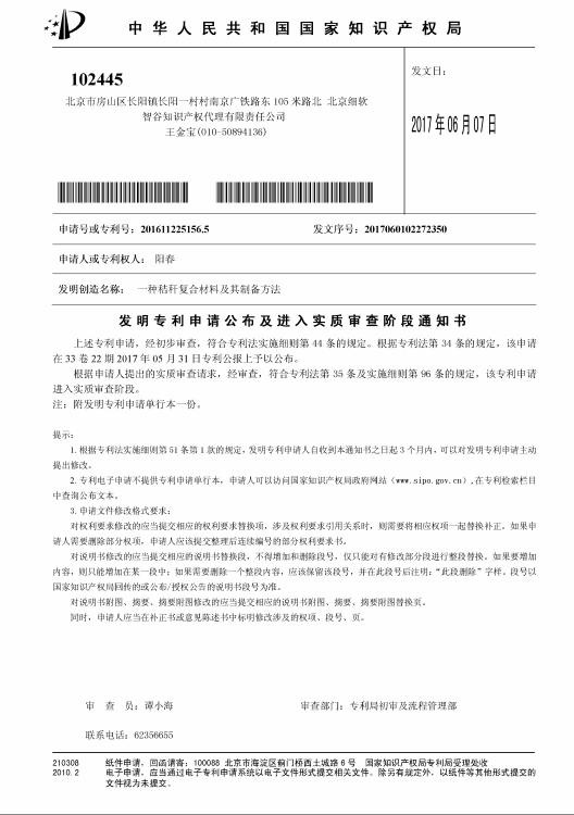 秸秆专利证书