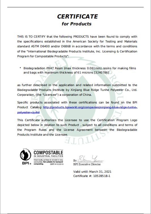 BPI 降解认证