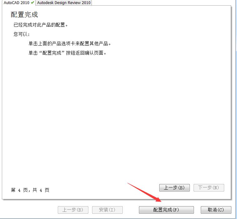 cad2010安装教程图解
