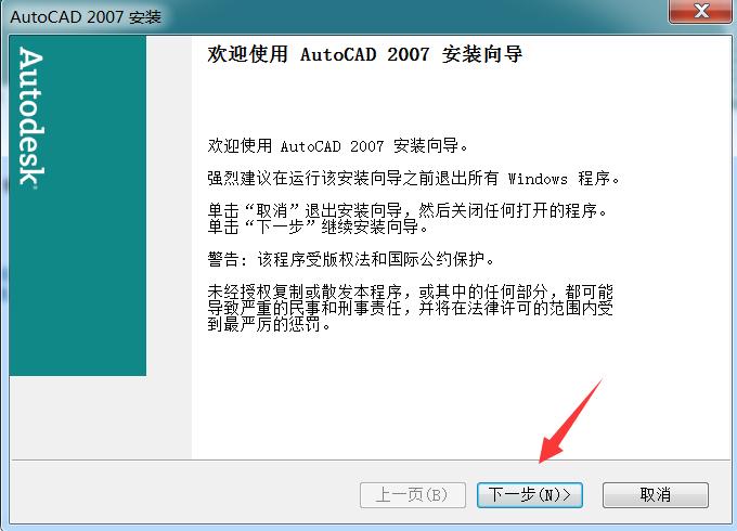 cad2007安装教程图解