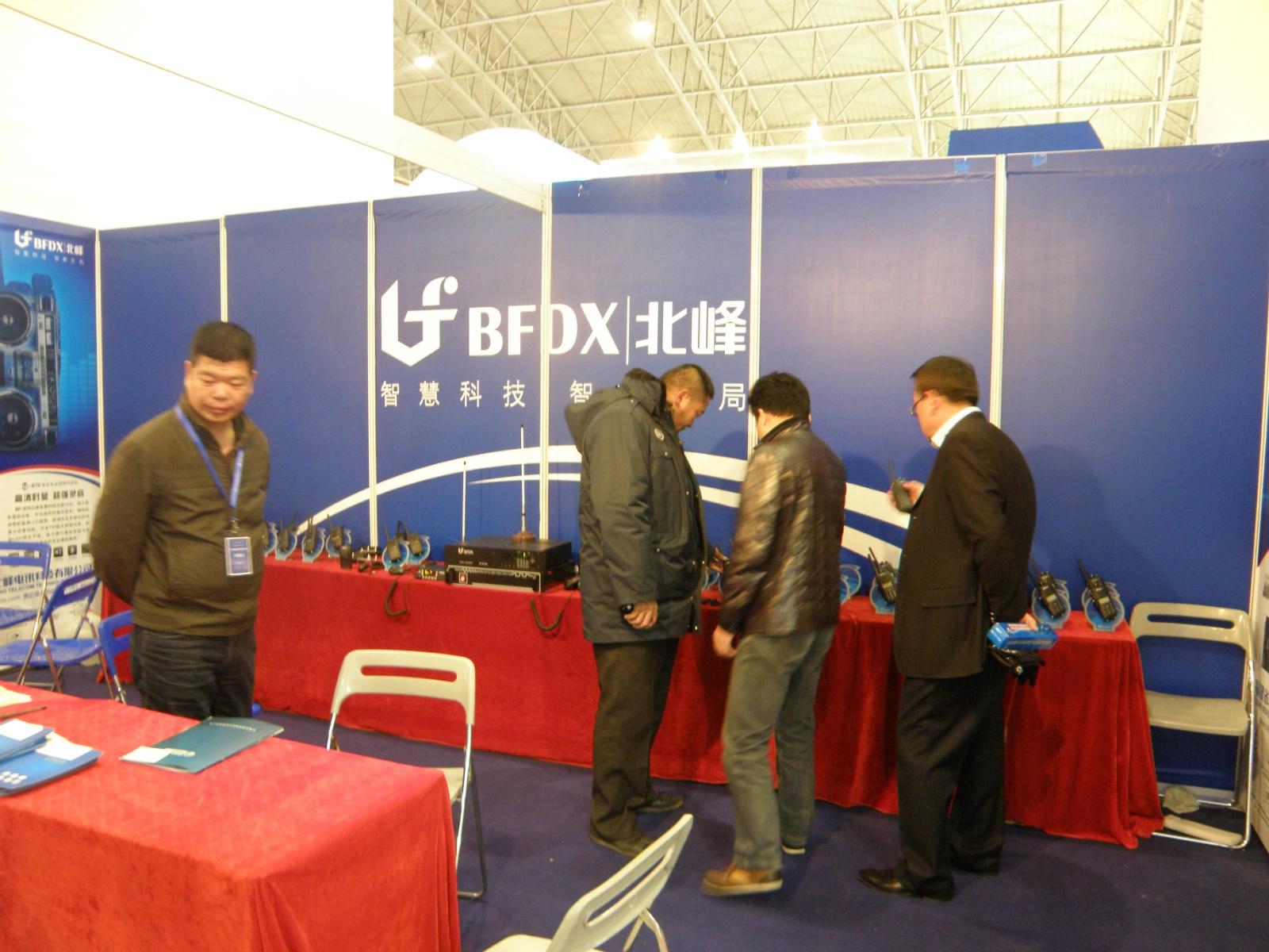 北峰参展中国国际保安装备博览会