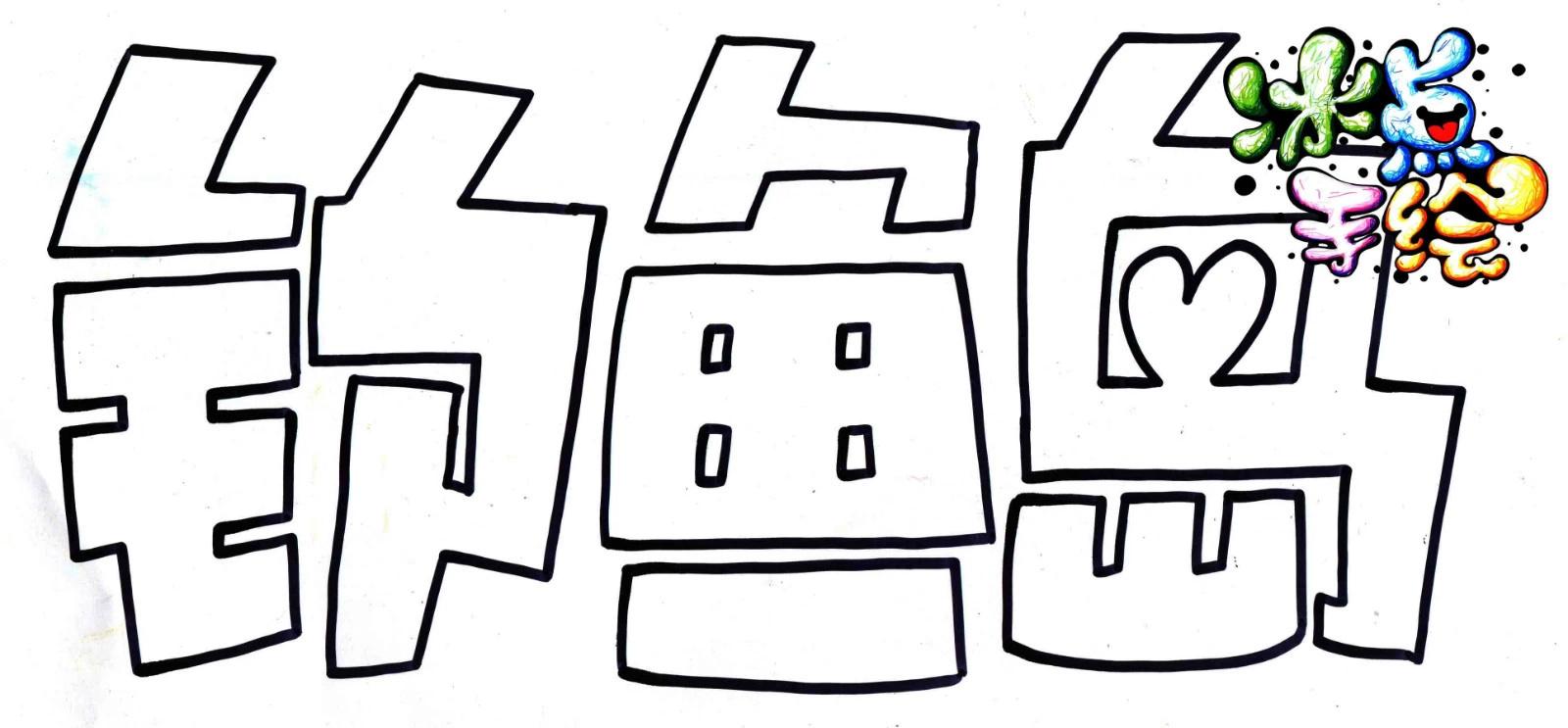 徐老师简介:对手绘POP极其热爱,并对其有超凡的理解,自接触POP至今已熟练掌握手绘POP的各种技巧,运笔流畅,转笔自然,创意清新,信手拈来。作为冰点手绘的引领者,自2009年创办青岛冰点手绘以来,凭借在美术上的造诣和对POP独到的见解,迅速占领市场,针对成人及少儿的创意手绘POP培训更是风生水起,同时徐老师兼任新华书店、国风大药房、联通通讯公司等公司的POP培训讲师,效果明显,口碑显著。