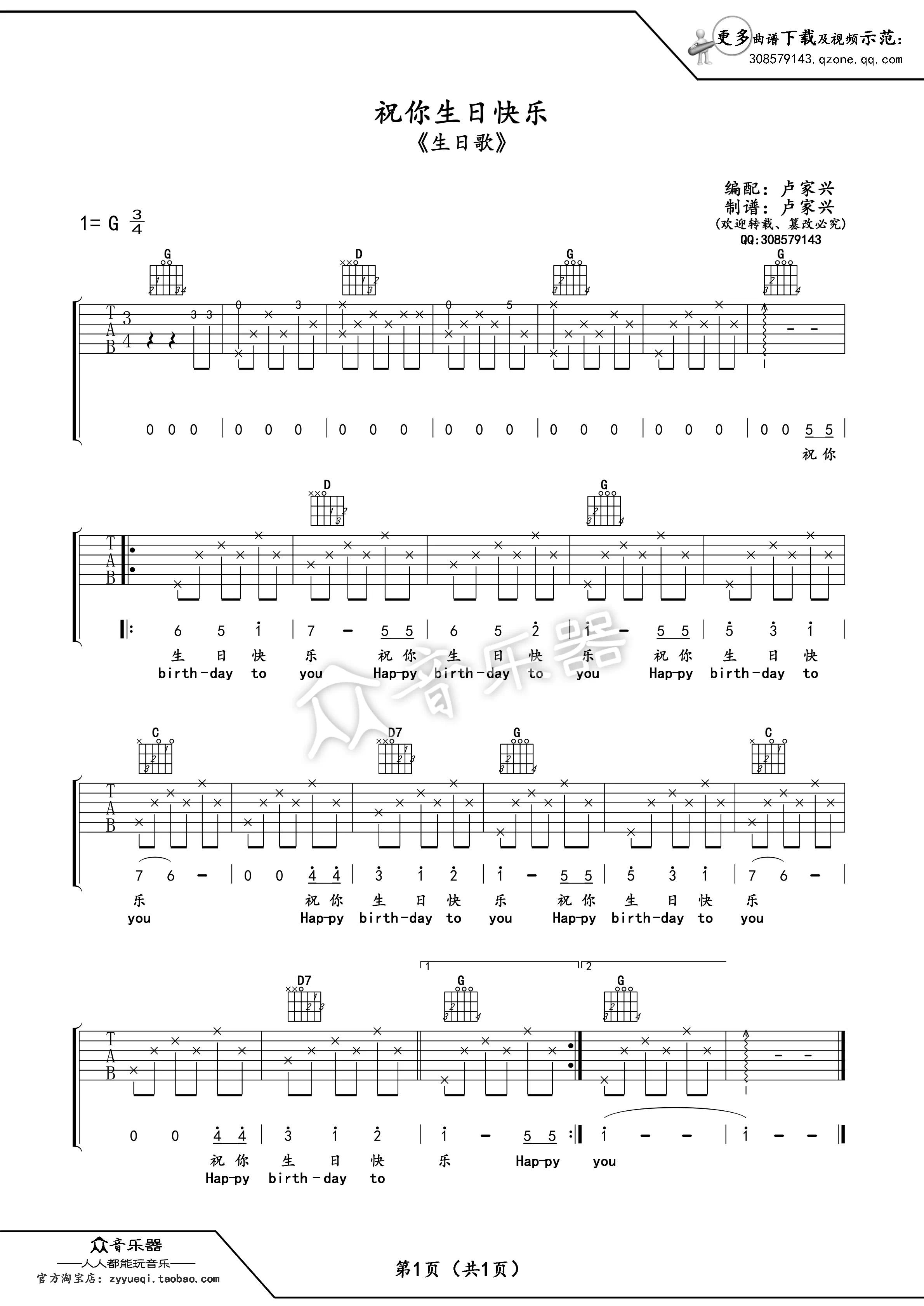 编配《生日快乐歌》吉他谱