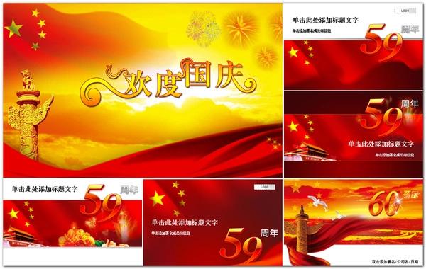 红色欢度国庆节ppt模板全辑