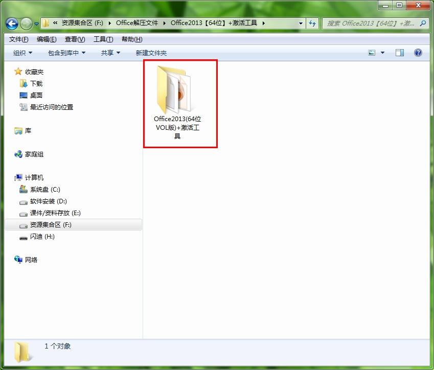 [转载]office2013软件下载以及安装图解教程