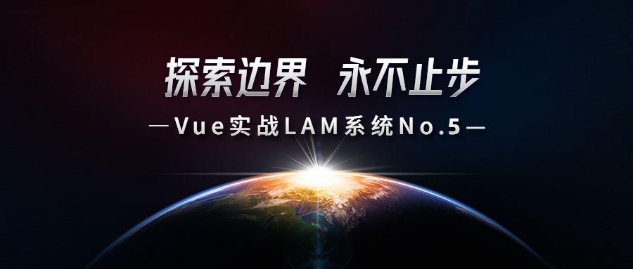 vue项目实战--LAM系统(五)
