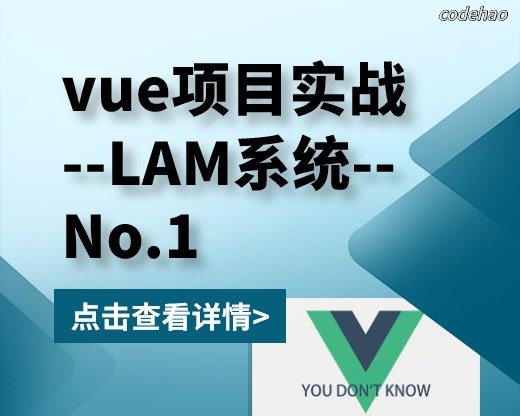 vue项目实战--LAM系统(一)