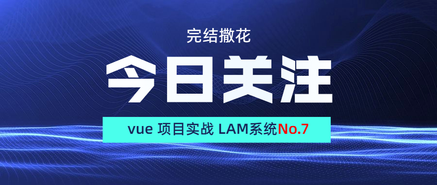 vue项目实战--LAM系统(七)