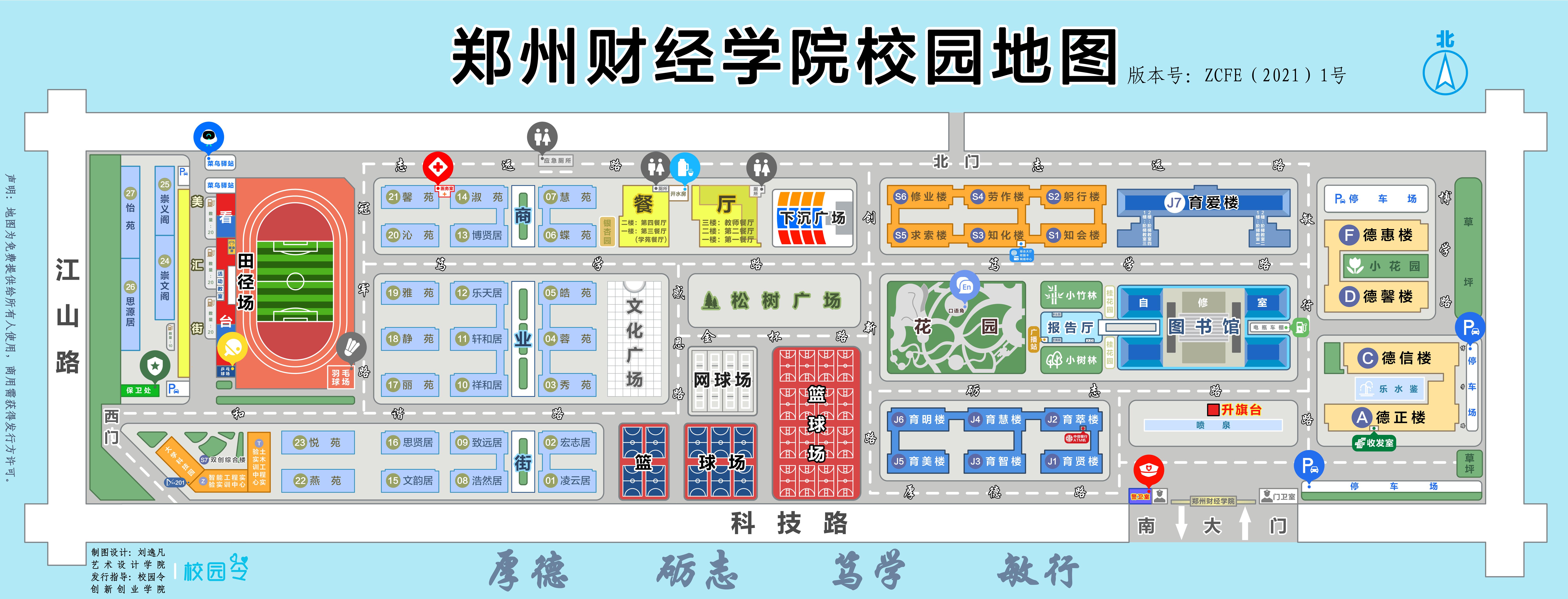 郑州财经学院校园地图