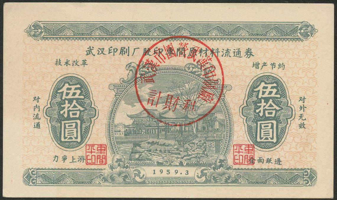 武汉印刷厂材料流通券-1959年50元有章无字版