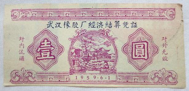 武汉橡胶厂流通券-1