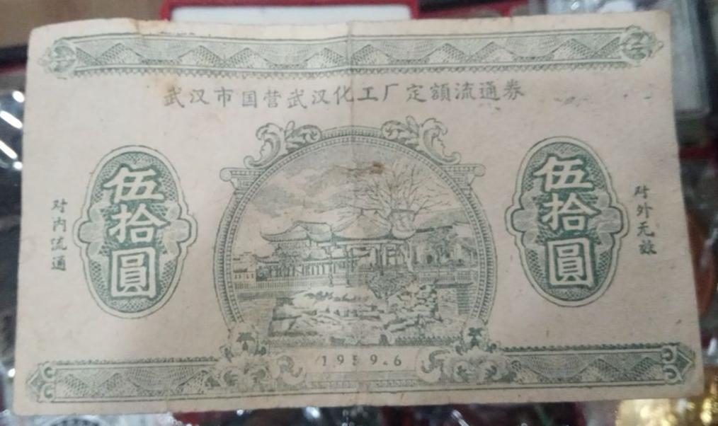 武汉化工厂定额流通券-50圆