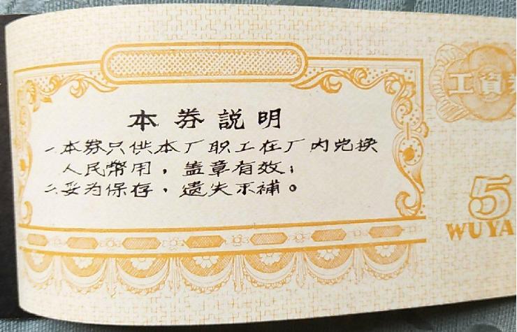沔阳县羊毛衫厂工资券-伍圆-背面