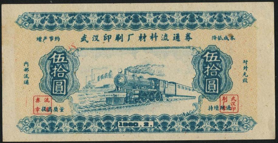 武汉印刷厂材料流通券-1