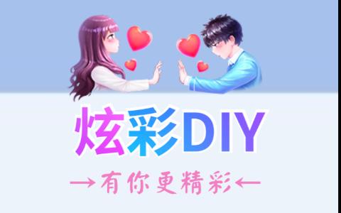 炫彩DIY