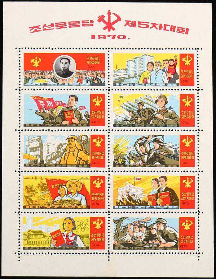 朝鲜劳动党五大SU反苏错版票