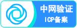 中网验证ICP备案