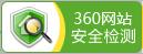 360网站安全验证