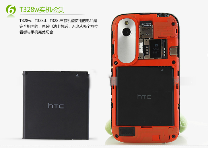 t328trom_htc t329t手机电池 t328d t328w电板 x310e t328t原装电池批发图片_22