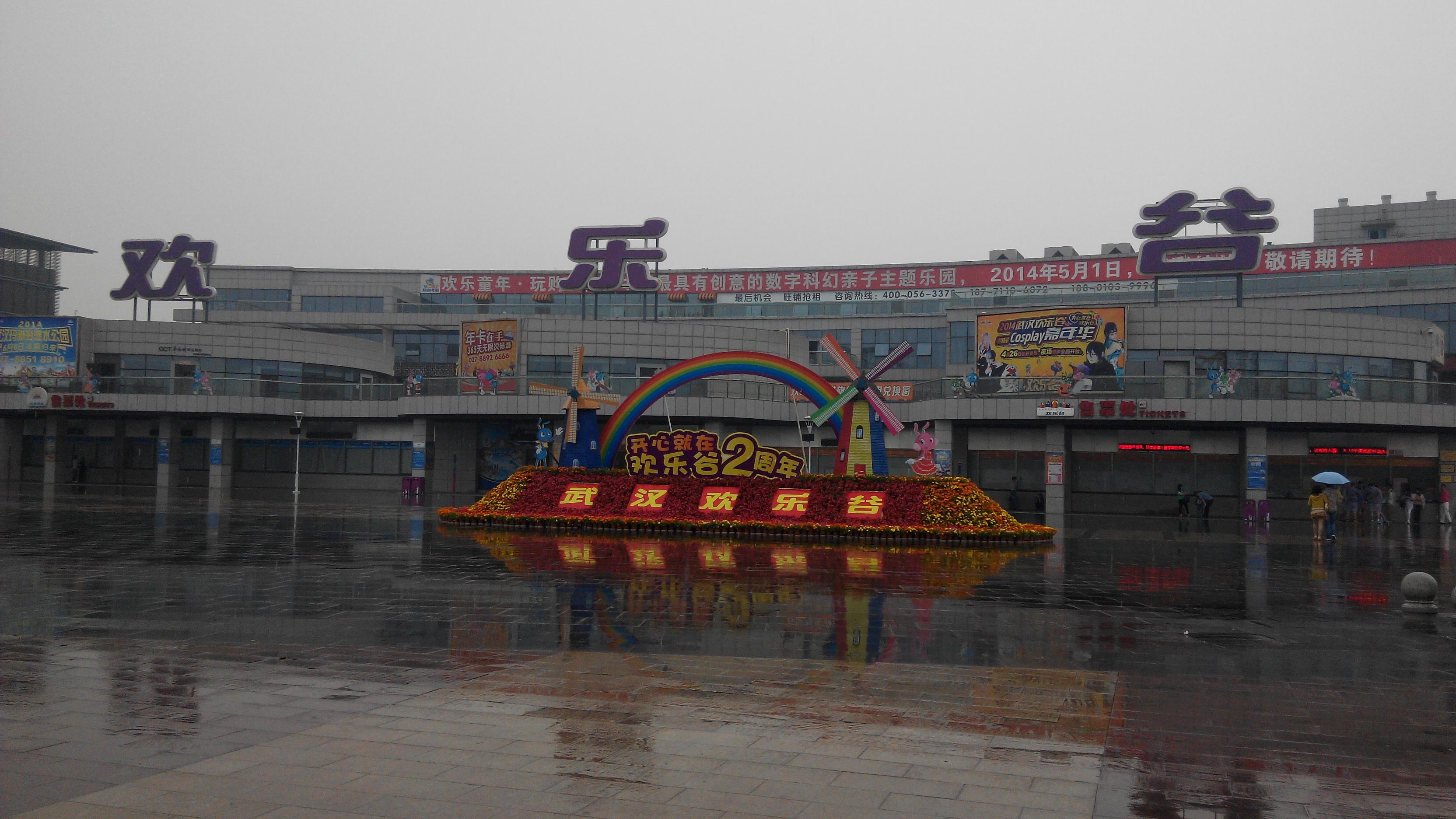 武汉市欢乐谷