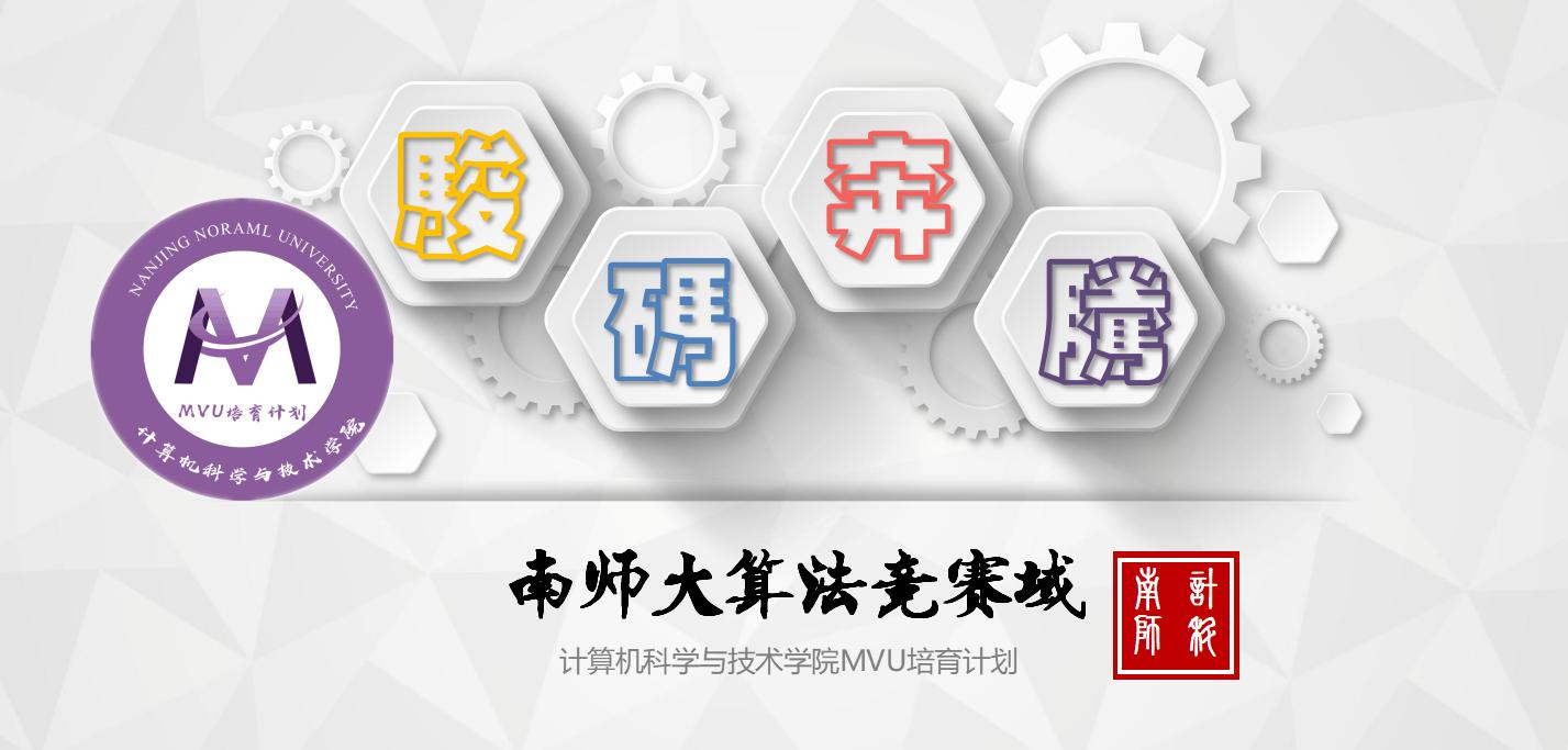 南京师范大学算法域
