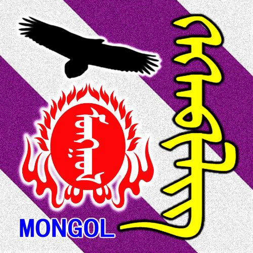 【平臺福利】蒙古名稱頭像第十五期(適合qq.微信