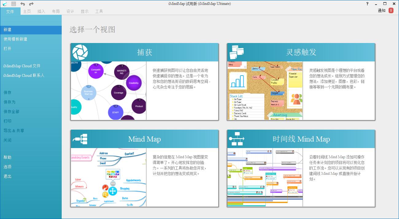 思维导图 iMindMap v10.1.1 for Win&Mac试用版