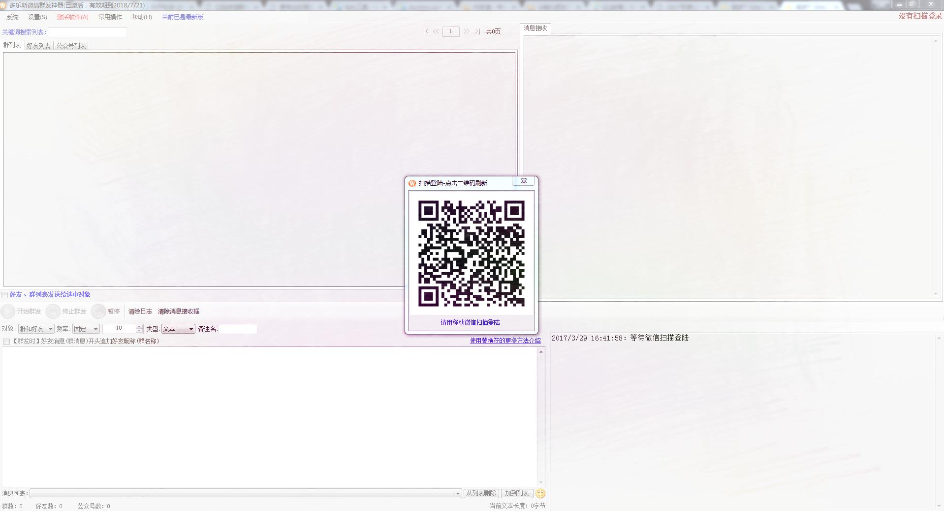 兰陵微信群发软件