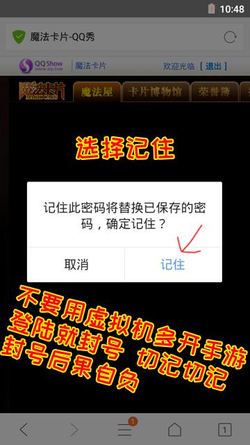 手机登陆魔法卡片_安卓9.0手机登陆电脑网页魔卡的方法 - 魔法卡片交流区 - QQ农牧场 ...