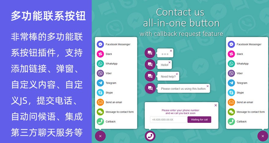 wordpress插件-联系按钮/在线客服All in One Support Button 2.0.1