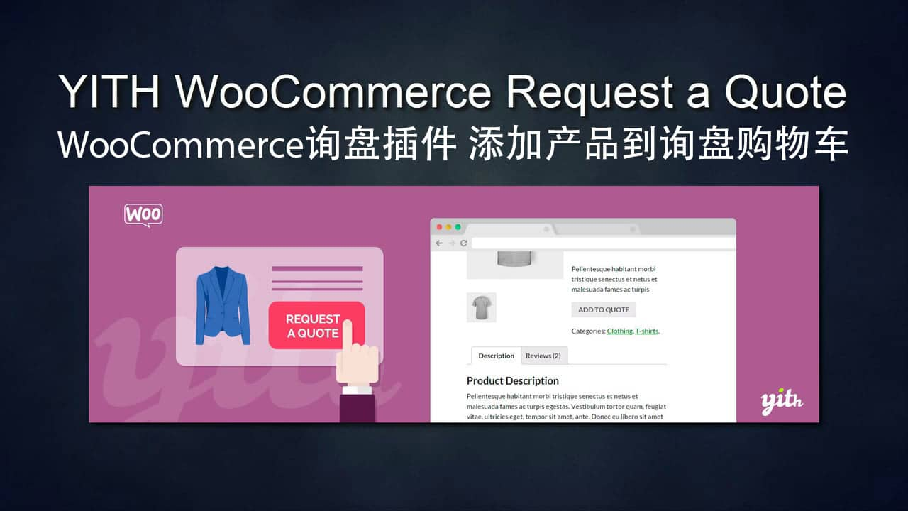 wordpress插件-yith-woocommerce-request-a-quote-premium 2.3.8
